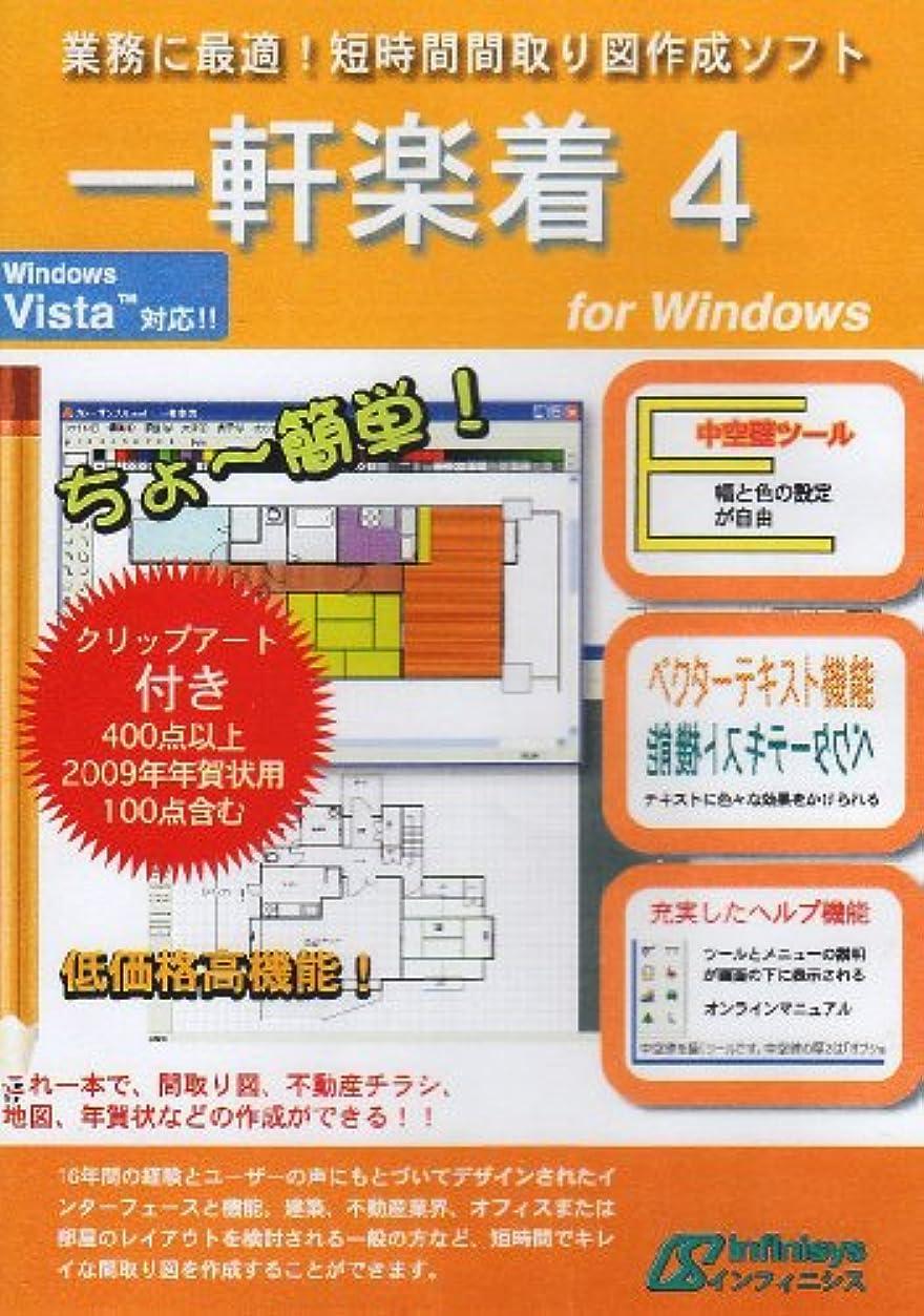 ドラフト順応性驚いた一軒楽着4 for Windows