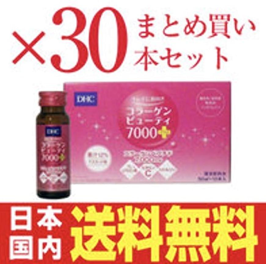バターおそらく解任DHC コラーゲンビューティ7000プラス 50mLX10本入【3個セット】