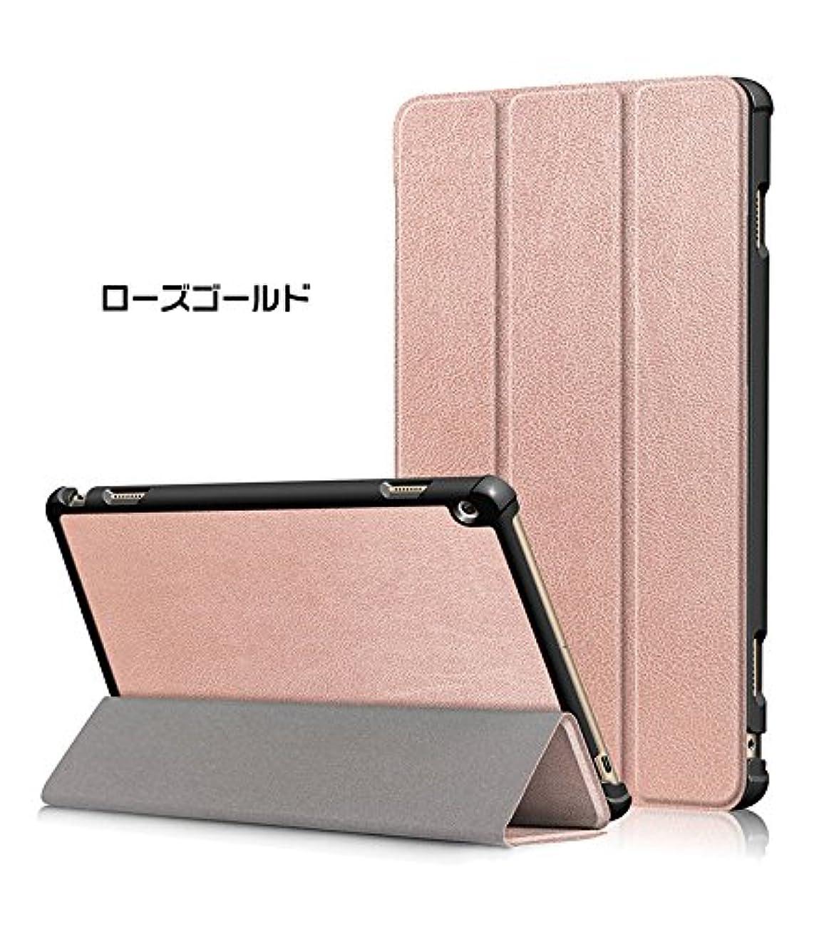 ジャズ記念碑的な説得Huawei dtab D-01K ケース 手帳 レザー スタンド機能 dタブ シンプルでおしゃれ スリム 手帳型 レザーケース おすすめ おしゃれ docomo ドコモ アンドロイド タブレットdtab D-01K ケース-1 (ローズゴールド)
