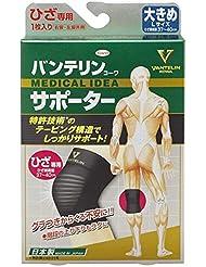 興和(コーワ) バンテリンコーワサポーター ひざ専用 大きめLサイズ ブラック