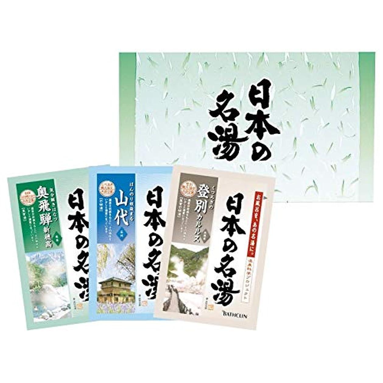 意気消沈した私の怖がって死ぬバスクリン 日本の名湯 3包セット OT-2D 【お風呂 つめあわせ お楽しみ お試し 入浴剤 香り リラックス バス用品 日用品 生活品 景品 粗品 販促品 入浴グッズ】