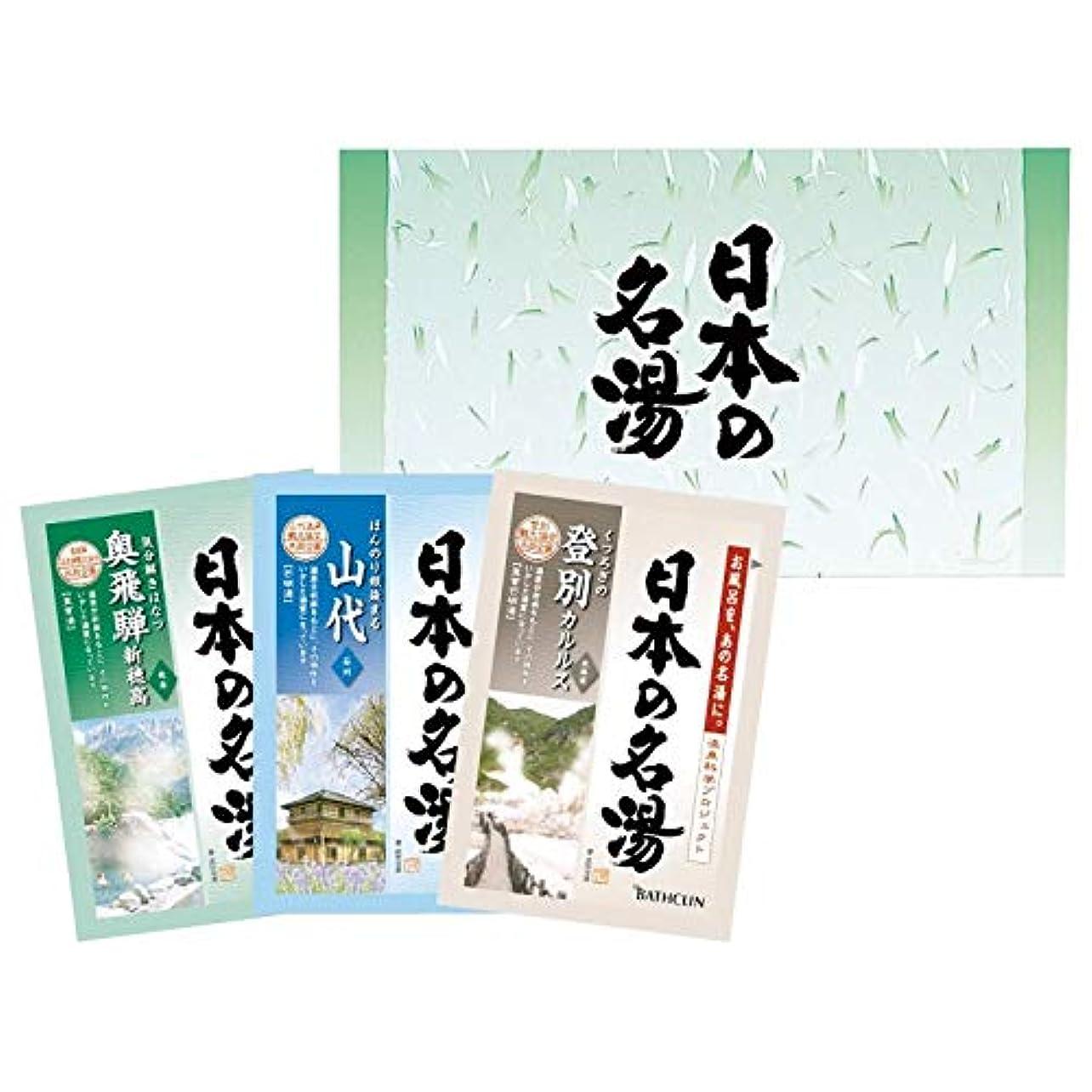 契約したその後単語バスクリン 日本の名湯 3包セット OT-2D 【お風呂 つめあわせ お楽しみ お試し 入浴剤 香り リラックス バス用品 日用品 生活品 景品 粗品 販促品 入浴グッズ】