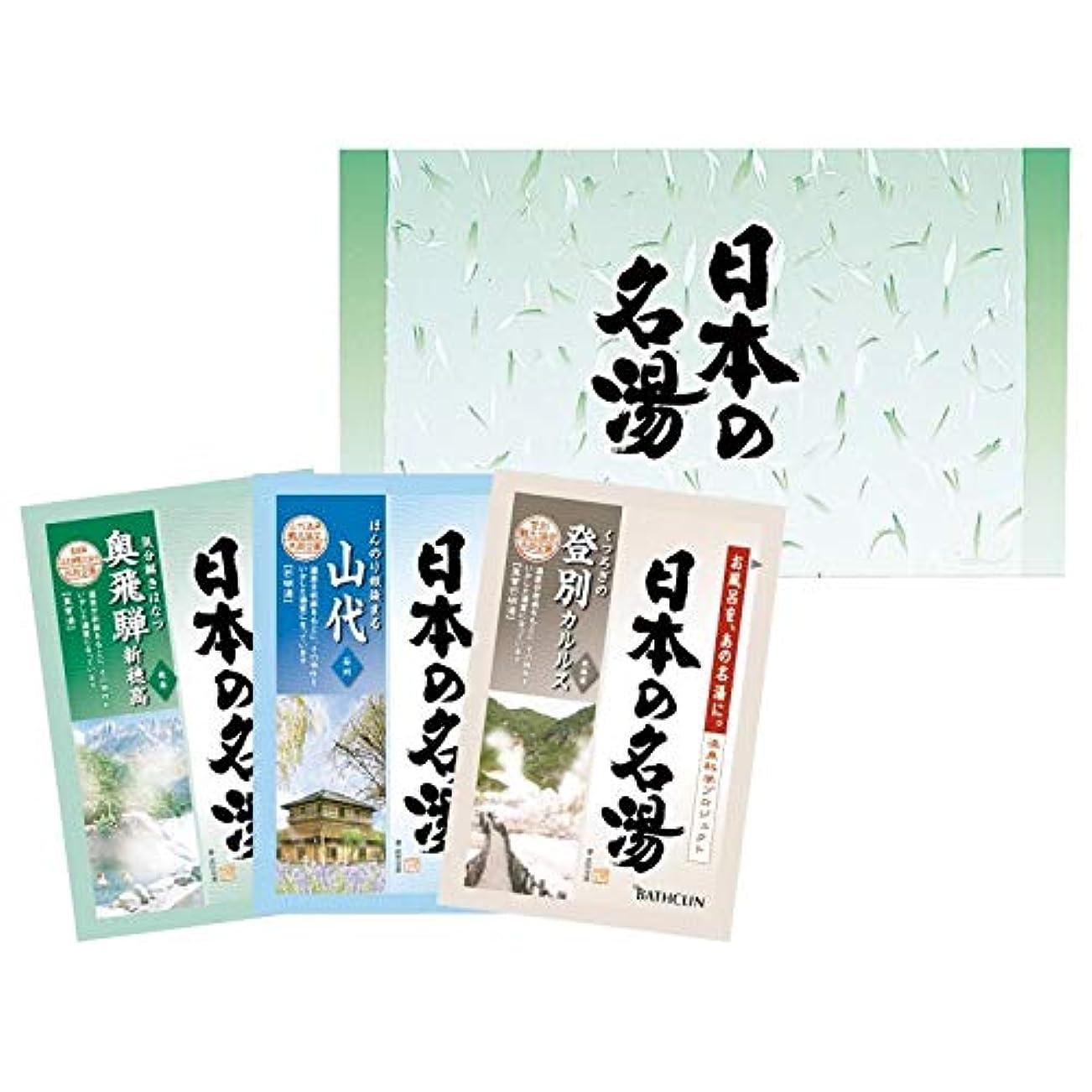 ほのか改善重要なバスクリン 日本の名湯 3包セット OT-2D 【お風呂 つめあわせ お楽しみ お試し 入浴剤 香り リラックス バス用品 日用品 生活品 景品 粗品 販促品 入浴グッズ】