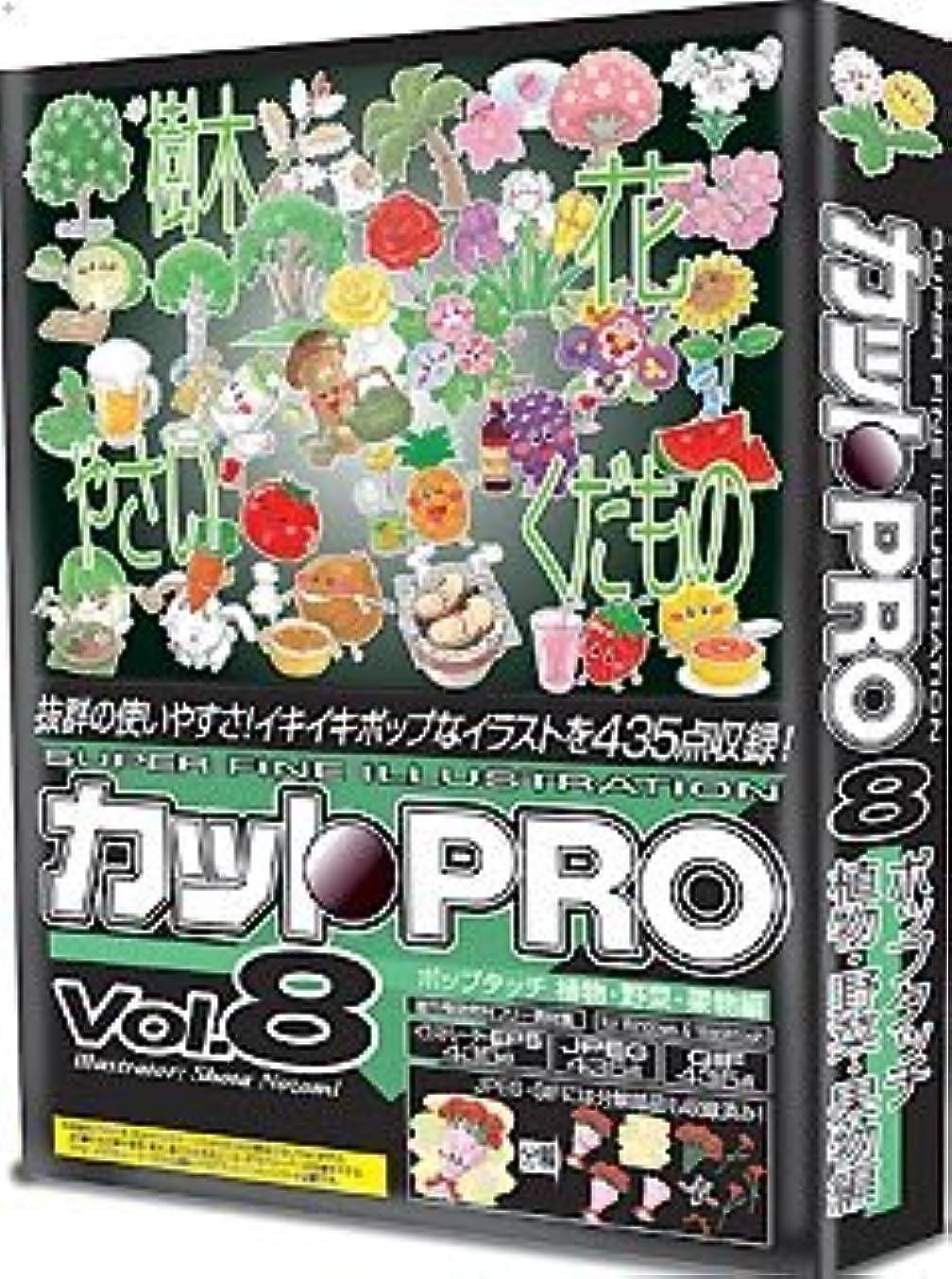 うそつきバイパス休戦カットPRO Vol.8 ポップタッチ 植物?野菜?果物編