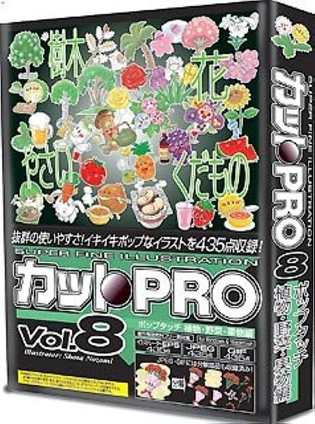いま法律それるカットPRO Vol.8 ポップタッチ 植物?野菜?果物編