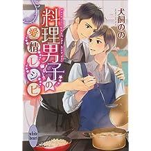 料理男子の愛情レシピ (講談社X文庫)
