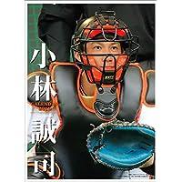 報知新聞社 小林誠司 (読売ジャイアンツ) 2019年 カレンダー B2 プロ野球