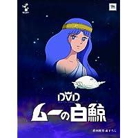 ムーの白鯨 スペシャルリマスターDVD‐BOX