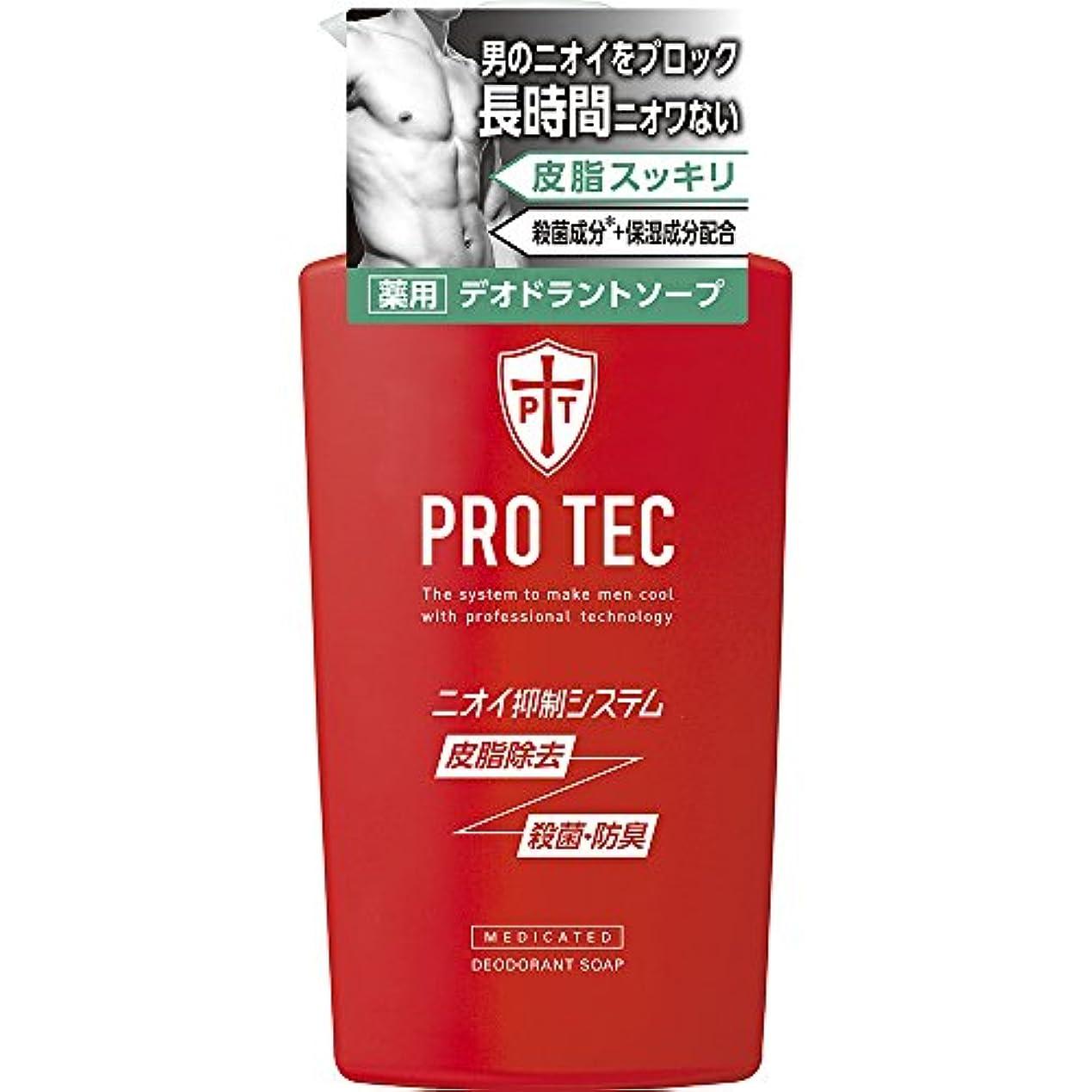 効能黒人防腐剤PRO TEC(プロテク) デオドラントソープ 本体ポンプ 420ml