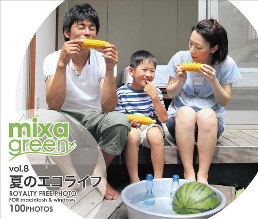 慢性的出版怒るmixa green vol.008 夏のエコライフ