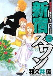 新宿スワン(9) (ヤングマガジンコミックス)