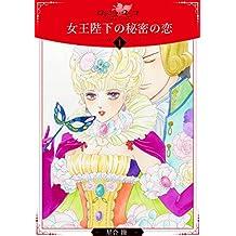 女王陛下の秘密の恋【分冊版】1 (ロマンス・ユニコ)