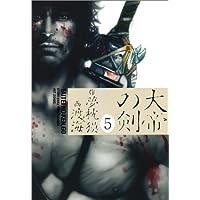 大帝の剣 5 (ビームコミックス)