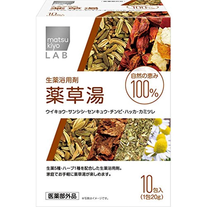 スカート商品セージMKC 生薬浴用剤 薬草湯 10P