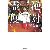 絶対霊度 (ムー・スーパーミステリー・ブックス)