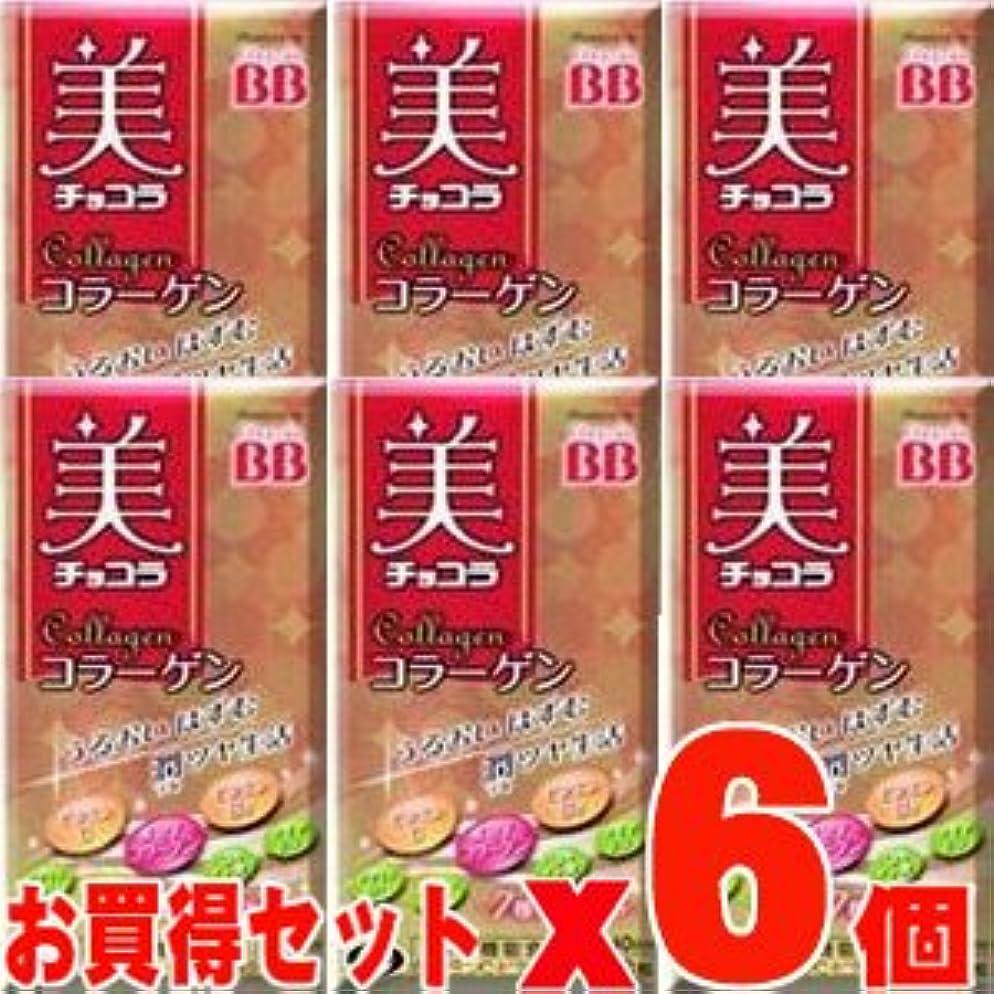 横にシエスタ統計的(6個) エーザイ 美チョコラ コラーゲン 120粒(約40日分) x6個セット 4987028115847