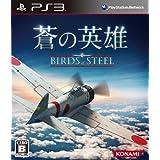蒼の英雄 Birds of Steel - PS3