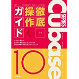 Cubase 10 Series 徹底操作ガイド