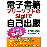 電子書籍・フリーソフトのSigilで自己出版(EPUB3 製本編): Amazon Kindle (KDP), 楽天Kobo (KWL), Apple Books, BOOK WALKER, Google Play Booksで出版できるファイルを作成する方法 (eBookで成功)