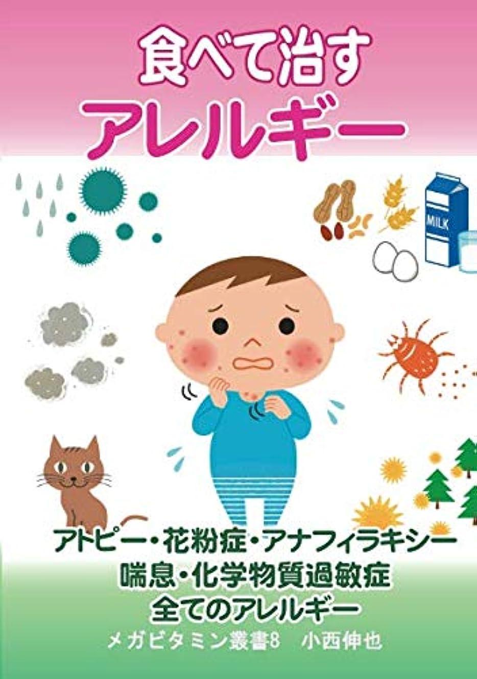 流行している代表ベックス食べて治すアレルギー アトピー?花粉症?アナフィラキシー 喘息?化学物質過敏症?全てのアレルギー