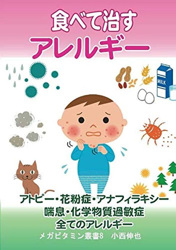 三十居間国家食べて治すアレルギー アトピー?花粉症?アナフィラキシー 喘息?化学物質過敏症?全てのアレルギー