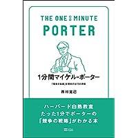 1分間マイケル・ポーター 「競争の戦略」を理解する77の原則 (1分間人物シリーズ)