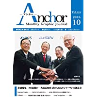 月刊 Anchor(アンカー) 2018-10月号