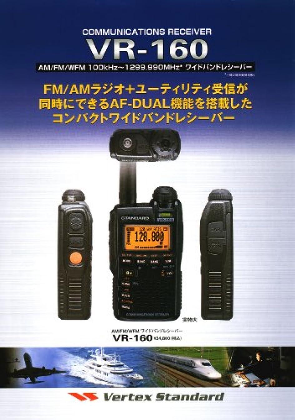 先祖成功する雄弁なVR-160 スタンダード(STANDARD) ワイドバンドレシーバー100kHz~1300MHz