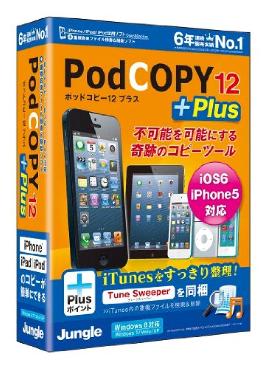 教科書素晴らしい良い多くの想起PodCOPY 12 Plus