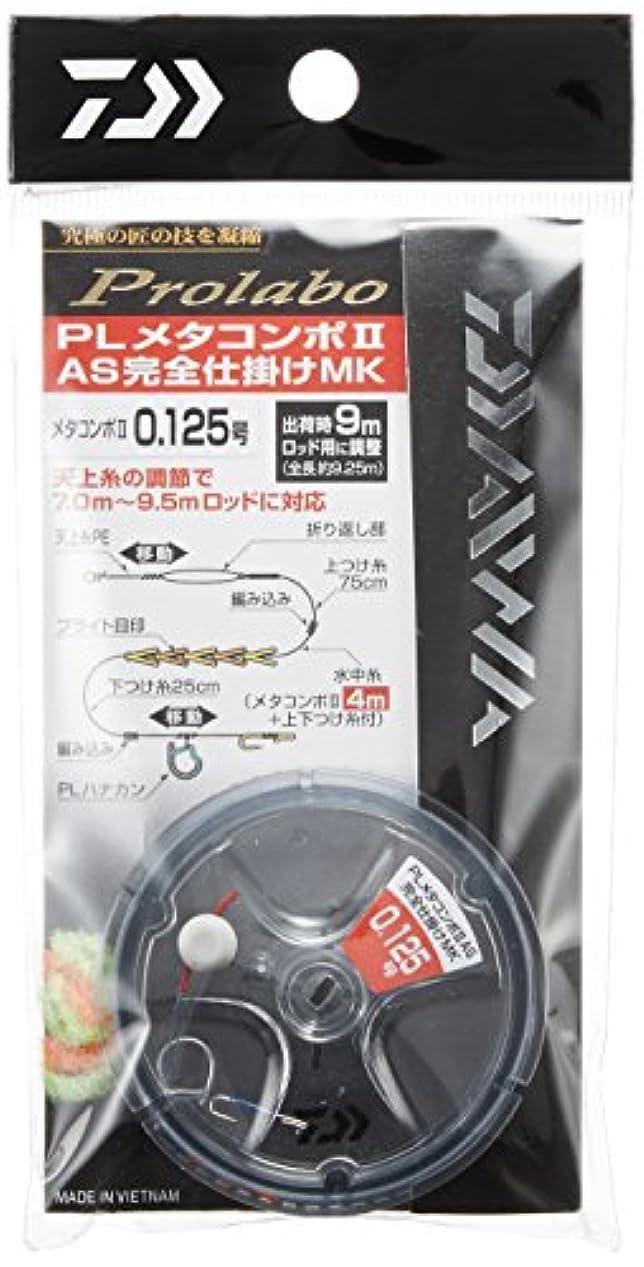 ブラケット最終的に申請者ダイワ  PLメタコンポ2AS完全 0.125MK 930857