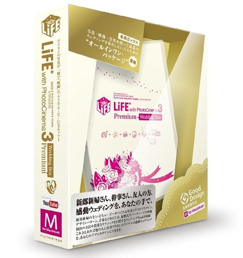 巡礼者会社責めるLiFE* with PhotoCinema 3 Premium ウェディングBOX Macintosh版