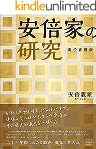 安倍家の研究【電子書籍版】(22世紀アート)