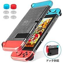 KetenTech Nintendo Switch カバー ドック対応 PCケース 改良型 超薄型 9in1 ニンテンドースイッチ 任天堂 ハードケース 高透明 キズ防止 クリアスタイル