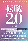 転職2.0 日本人のキャリアの新・ルール