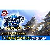 信長の野望 Online 15周年記念BOX - PS4