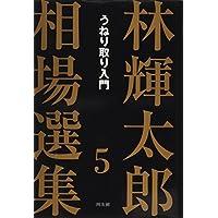 林輝太郎相場選集〈5〉うねり取り入門 (林輝太郎相場選集 5)