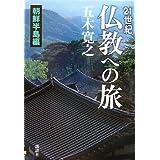 21世紀 仏教への旅 朝鮮半島編