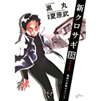 新クロサギ(15) (ビッグコミックス)