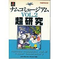 ナムコミュージアムVOL.2超研究 (じゅげむBOOKS)