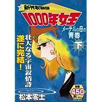 新竹取物語 1000年女王(下) (日工ムック 産経コミック)