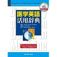 CD-ROM医学英語活用辞典 ([教育用品])
