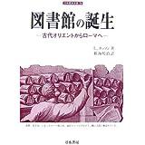 図書館の誕生―古代オリエントからローマへ (刀水歴史全書)