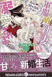 軍服萌えの新妻は最推し♡の騎士団長サマに溺愛される (蜜猫novels)