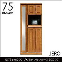 【アウトレット品】 大川家具 シューズボックス JERO75シューズBOX(H)