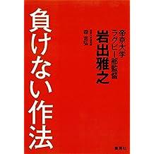負けない作法 (集英社ビジネス書)