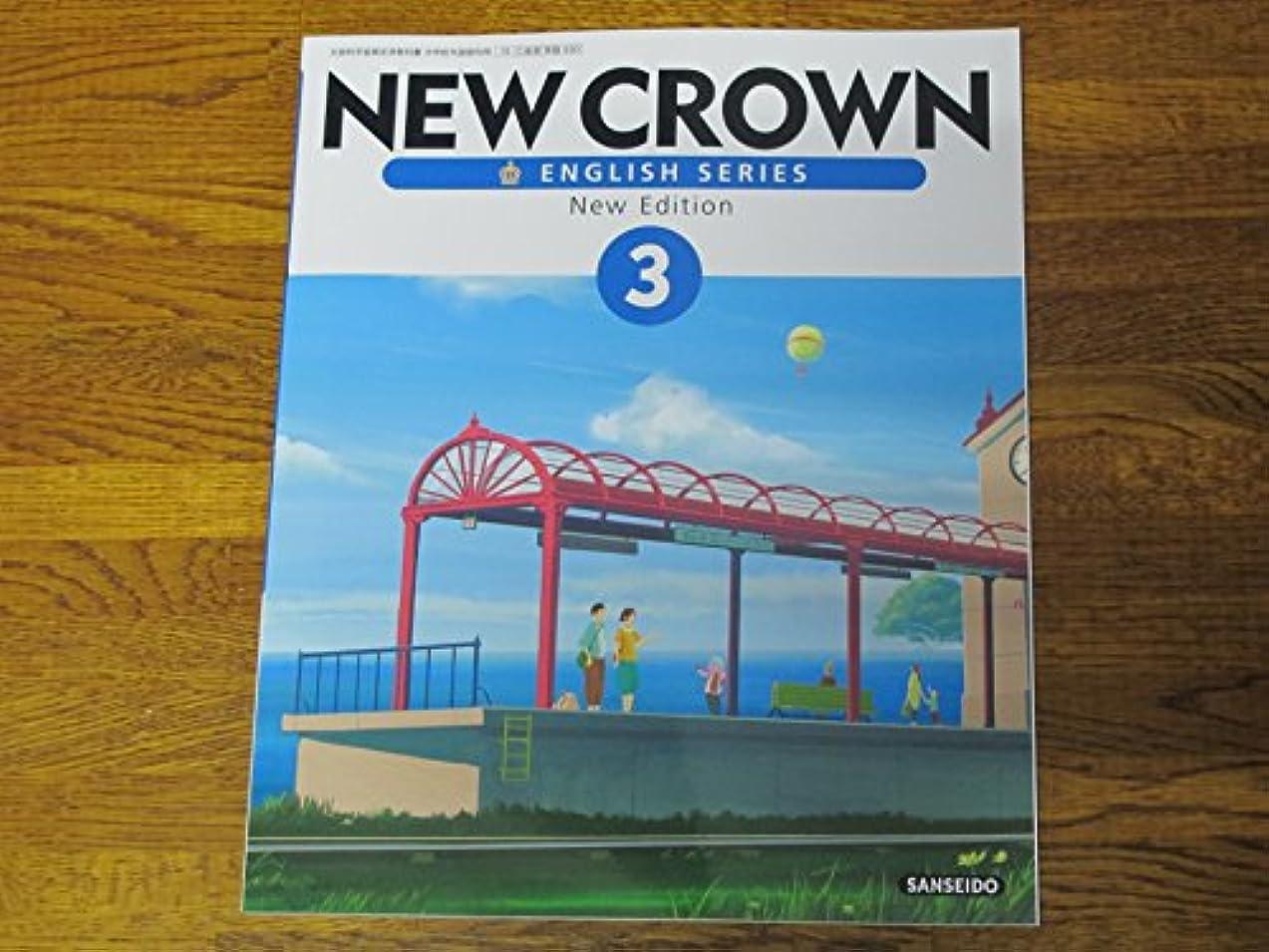 専制虚偽補償ドットシール付き New Crown 中学3年生英語教科書 (音声ペンが必要です。)