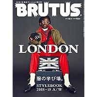 BRUTUS(ブルータス) 2018年10/1号No.878[LONDON 服の学び場。]