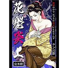 【ケン月影】花魁炎上 全巻合本版552ページ