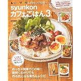 syunkonカフェごはん 3 (e-MOOK)