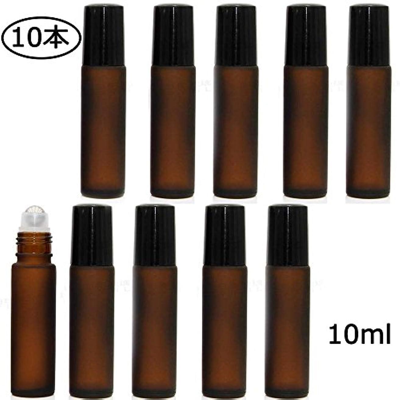 病的押すスキームロールオンボトル アロマオイル 精油 小分け用 遮光瓶 10ml 10本セット ガラスロールタイプ (茶色)